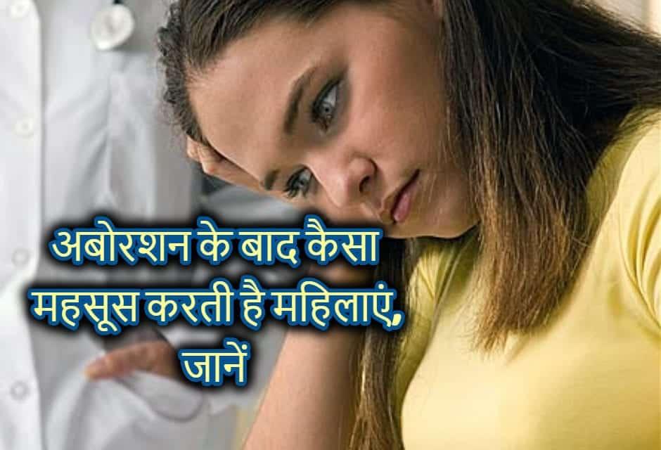 अबोरशन के बाद कैसा महसूस करती है महिलाएं, जानें – abortion queries in hindi