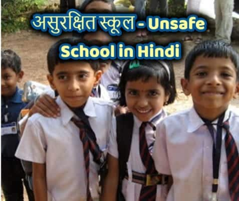 असुरक्षित स्कूल – Unsafe School in Hindi