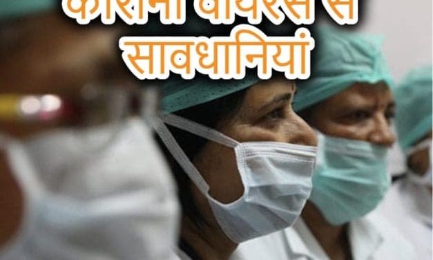 coronavirus precautions in hindi-कोरोना वायरस से सावधानियां