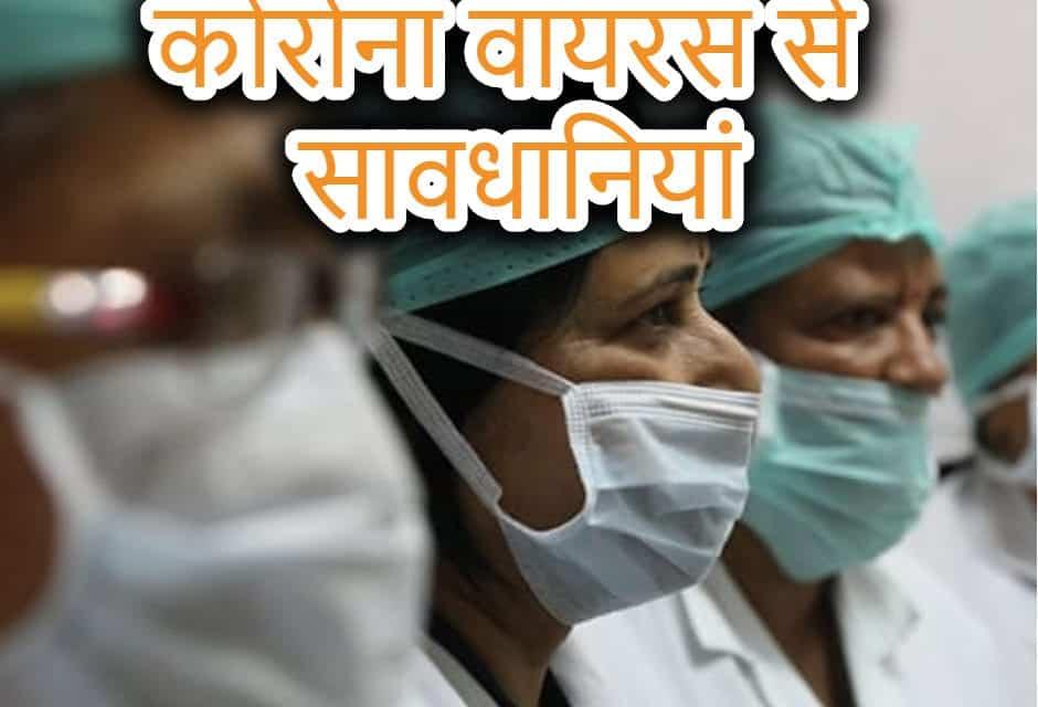 कोरोना वायरस में सावधानियां – Coronavirus Precautions In Hindi