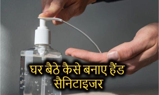 घर बैठे कैसे बनाए हैंड सैनिटाइजर – ghar par hand sanitizer kaise banaye