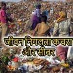 जीवन निगलता कचरा और सीवर – Impact of Garbage on Daily Lives