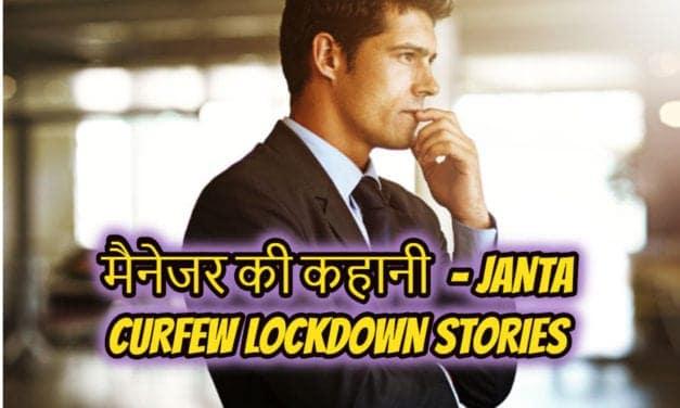 JANTA CURFEW LOCKDOWN STORIES #3