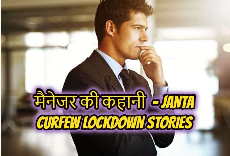 JANTA CURFEW LOCKDOWN STORIES #3
