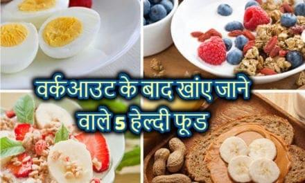 वर्कआउट के बाद खांए जाने वाले हेल्दी फ़ूड्स – Healthy Foods to Eat after Workout in Hindi