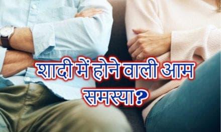 शादी में होने वाली आम समस्या? – common problems in marriage life in hindi