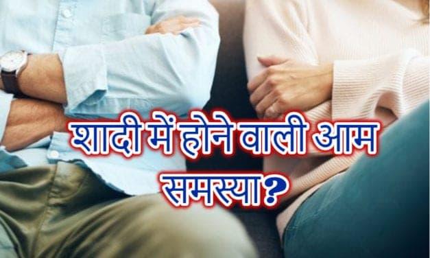 शादी में होने वाली आम समस्या?