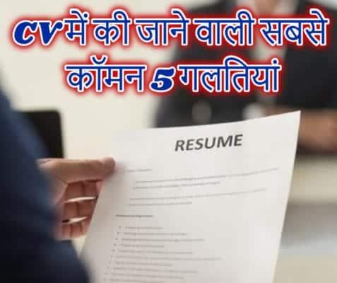 CV में की जाने वाली सबसे कॉमन 5 गलतियां – 5 mistakes to avoid in your cv in hindi
