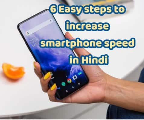 6 Easy steps to increase smartphone speed in Hindi