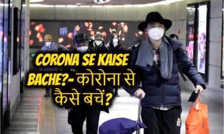 Corona se kaise bache?- कोरोना से कैसे बचें?