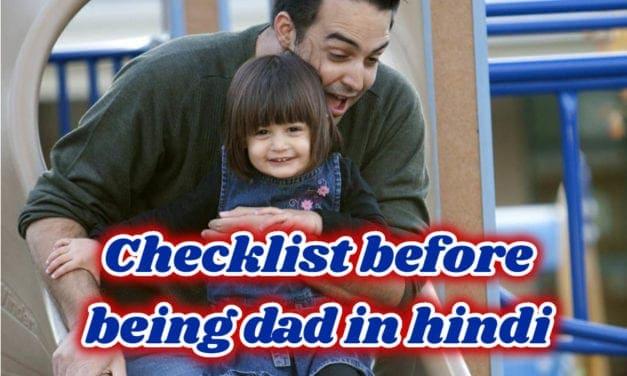 पिता बनने से पहले देख लें यह चेकलिस्ट – Checklist before being dad in hindi