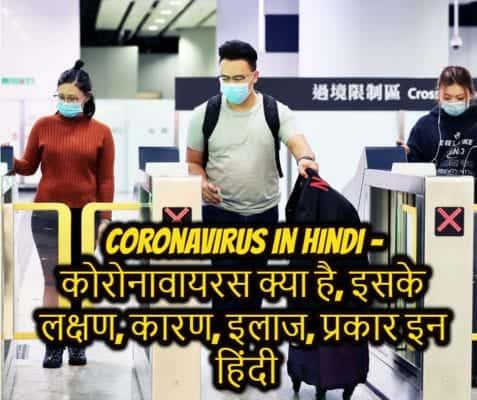 Coronavirus in hindi – कोरोनावायरस क्या है, इसके लक्षण, कारण, इलाज, प्रकार इन हिंदी