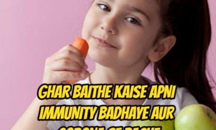 Ghar baithe kaise apni immunity badhaye aur corona se bache
