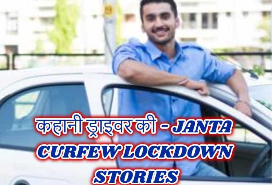 JANTA CURFEW LOCKDOWN STORIES #4