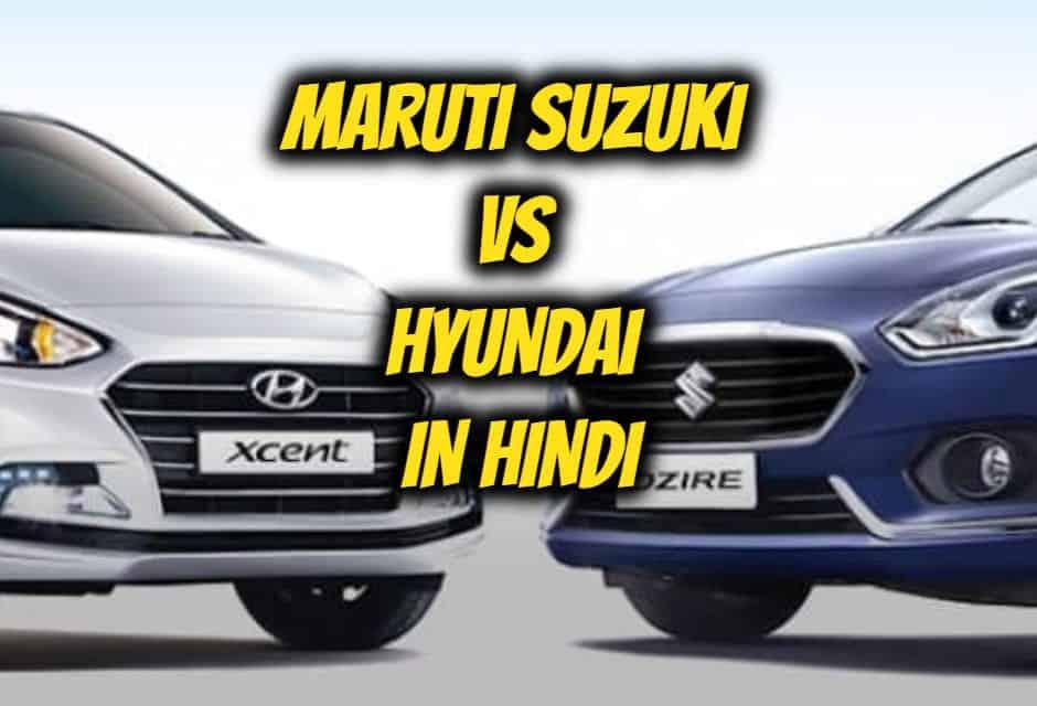 Maruti Suzuki Vs Hyundai in hindi