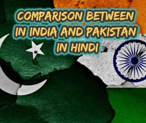 Comparison Between in India and Pakistan in Hindi