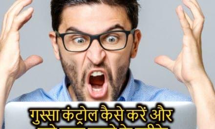 गुस्सा कंट्रोल कैसे करें – how to control anger in hindi