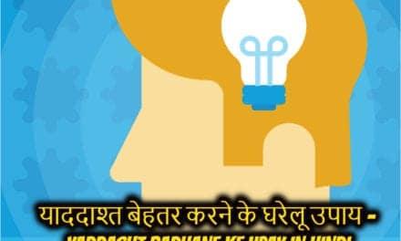 याददाश्त बेहतर करने के घरेलू उपाय – memory improve tips in hindi