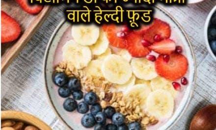 विटामिन डी की मात्रा वाले फ़ूड – VITAMIN D RICH FOOD IN HINDI