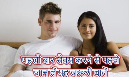 वर्जिनिटी खोने से पहले जान लें जरूरी बातें – lose virginity without pain in hindi