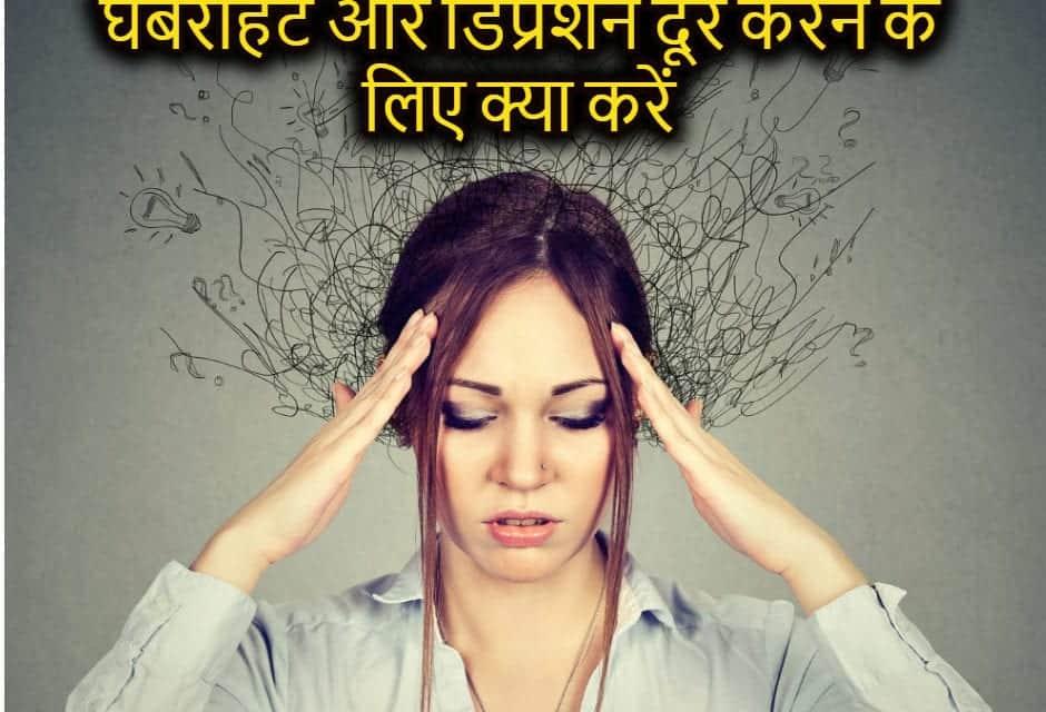 घबराहट और डिप्रेशन को दूर कैसे करें – how to overcome depression and anxiety in hindi