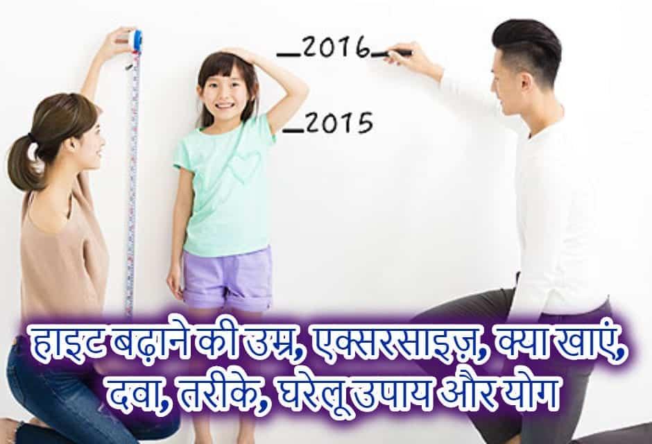 हाइट कैसे बढ़ाएं – how to increase height in hindi