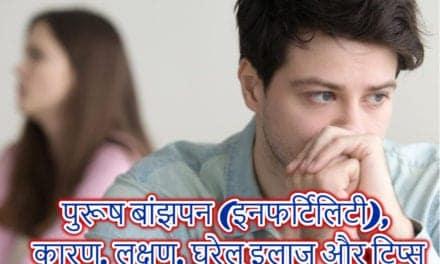 पुरूष बांझपन के कारण और घरेलू इलाज- male infertility causes and treatment in hindi