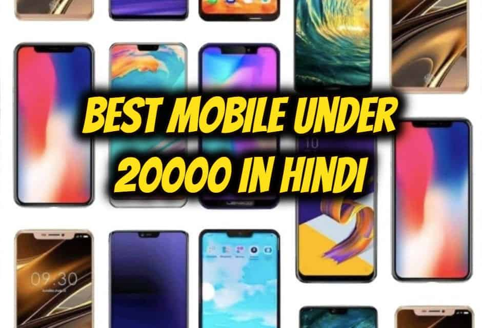 best mobile under 20000 in hindi