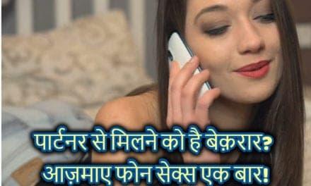 फोन पर सेक्स कैसे करें – how to have phone sex in hindi