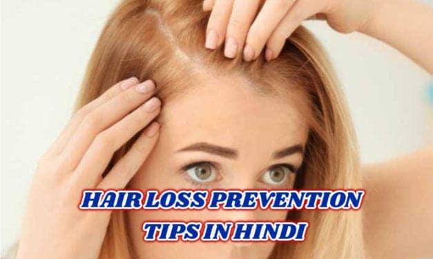बालों के झड़ने की रोकथाम के टिप्स – hair loss prevention tips in hindi