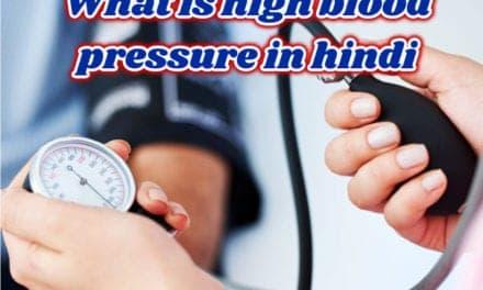 हाई ब्लड प्रेशर के बारे में सबकुछ – high blood pressure hypertension in hindi