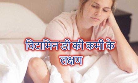 विटामिन डी की कमी के लक्षण – vitamin d deficiency symptoms in hindi