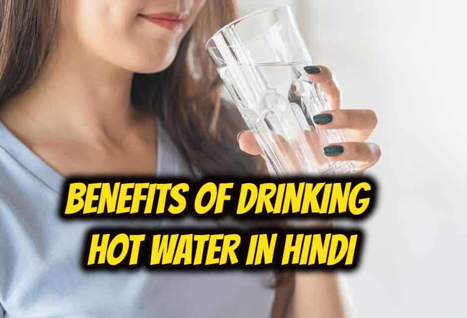 गर्म पानी पीने के फायदे – benefits of drinking hot water in hindi