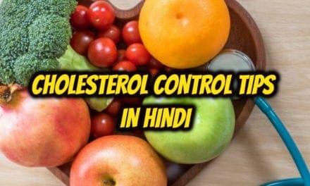 कोलेस्ट्रोल कंट्रोल करने के टिप्स – CHOLESTEROL CONTROL TIPS IN HINDI