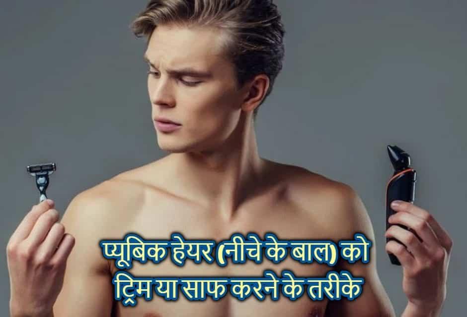 प्यूबिक हेयर (नीचे के बाल) को ट्रिम या साफ करने के तरीके – best way to trim pubic hair at home in hindi