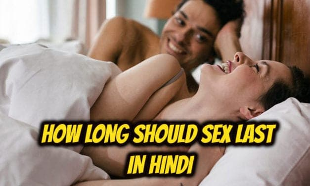 सेक्स कितनी देर (सेक्स टाइम) तक चलना चाहिए – how long should sex last in hindi