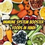 इम्यून सिस्टम को बूस्ट करने वाले फ़ूड्स – immune system booster foods in hindi