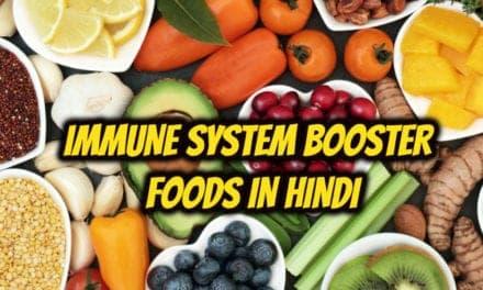 इम्यूनिटी बूस्ट करने वाले फ़ूड्स – immune system booster foods in hindi
