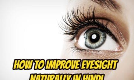 आंखों की रोशनी बढ़ाने के घरेलू उपाय – how to improve eyesight naturally in hindi