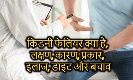 किडनी फेलियर के बारे में सबकुछ – kidney failure in hindi