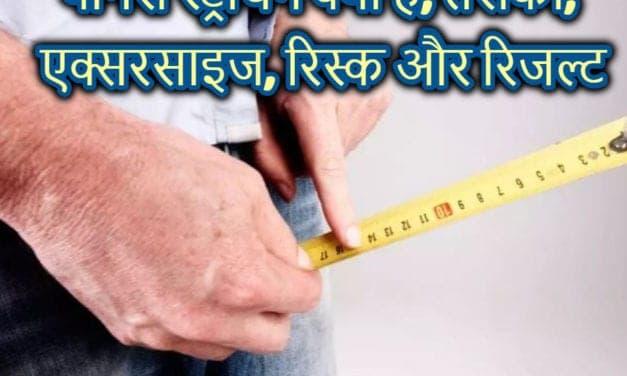 पेनिस स्ट्रेचिंग क्या है, तरीका, एक्सरसाइज, रिस्क और रिजल्ट – penis stretching in hindi