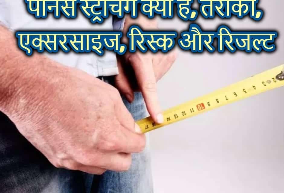 पेनिस स्ट्रेचिंग के बारे में – penis stretching in hindi