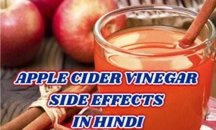 सेब के सिरका के साइड इफेक्ट – apple cider vinegar side effects in hindi