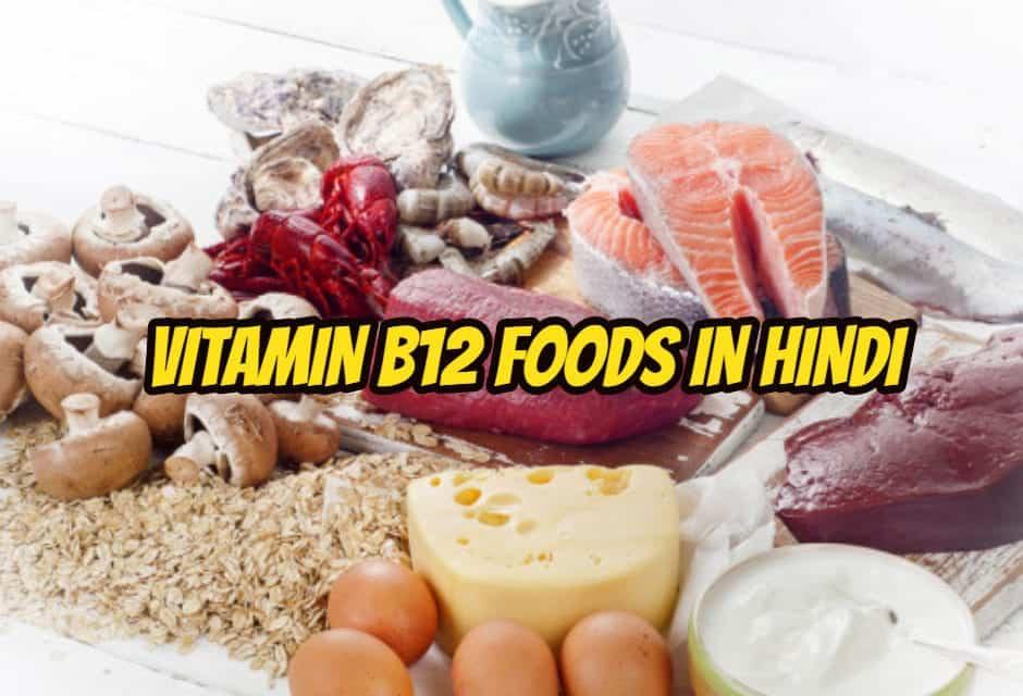 विटामिन बी-12 फ़ूड्स – vitamin b12 foods in hindi