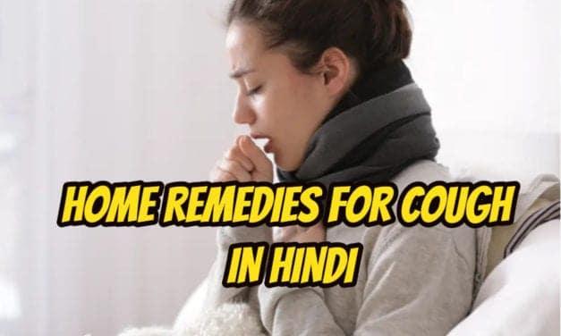 खांसी के नैचुरल घरेलू उपचार – home remedies for cough in hindi