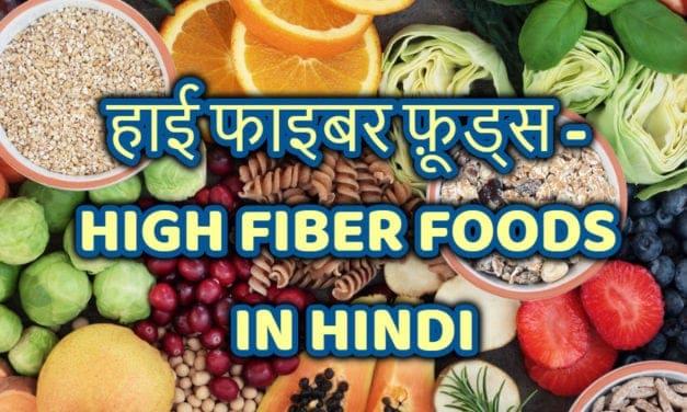 हाई फाइबर फ़ूड्स – high fiber foods in hindi