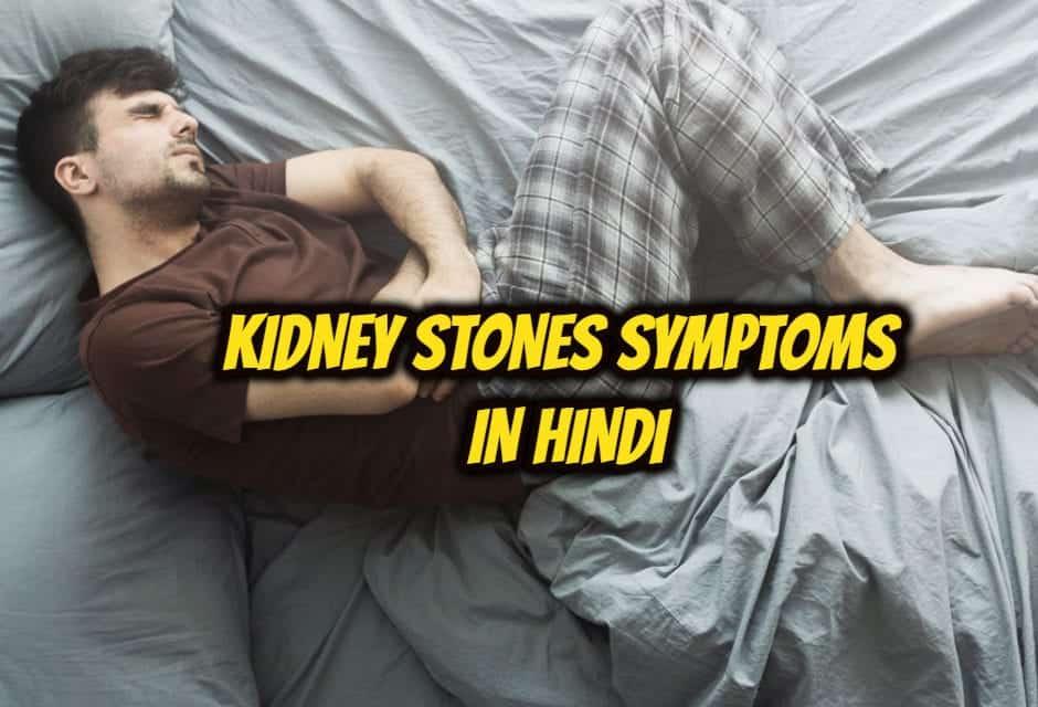 किडनी स्टोन के लक्षण – kidney stones symptoms in hindi