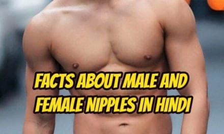 पुरूष और महिलाओं के निप्पल से जुड़े तथ्य – facts about male and female nipples in hindi
