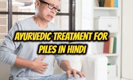पाइल्स (बवासीर) का आयुर्वेदिक इलाज – ayurvedic treatment for piles in hindi
