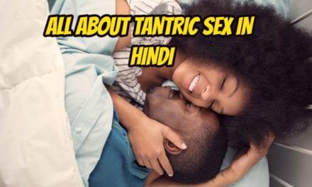 तांत्रिक सेक्स क्या है, इसे करने के तरीके और फायदे – all about tantric sex in hindi